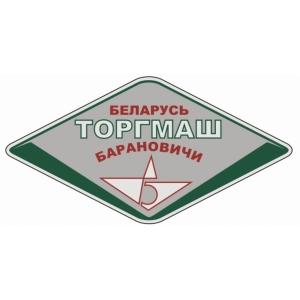 ТОРГМАШ (Беларусь)
