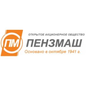 ПЕНЗМАШ (Россия)